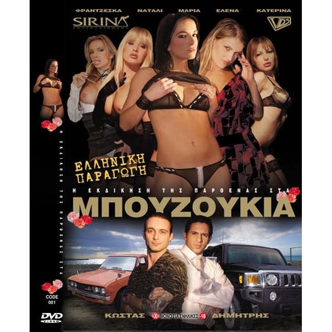 Movies sirina ταινιες Ακατάλληλο