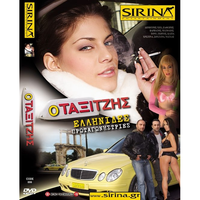 Sirina Greek Sex Movie 6