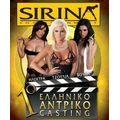 Sirina Greek Sex Movie 19
