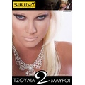Sirina Greek Sex Movie 20